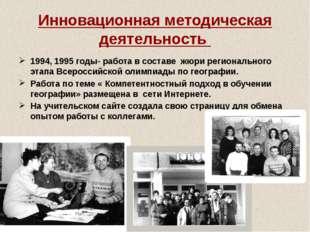 1994, 1995 годы- работа в составе жюри регионального этапа Всероссийской олим