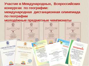 Участие в Международных, Всероссийских конкурсах по географии: международная