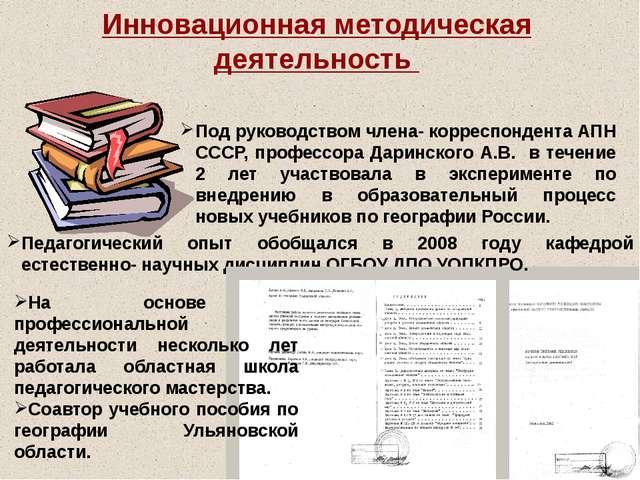 Инновационная методическая деятельность Под руководством члена- корреспондент...