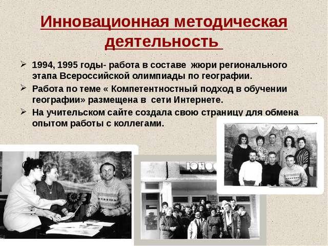 1994, 1995 годы- работа в составе жюри регионального этапа Всероссийской олим...
