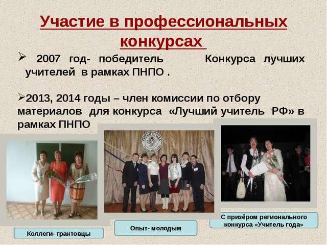 Участие в профессиональных конкурсах 2007 год- победитель Конкурса лучших учи...