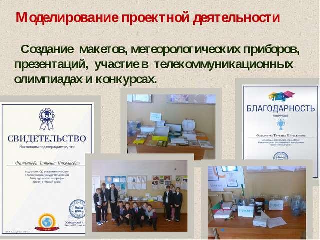Создание макетов, метеорологических приборов, презентаций, участие в телеком...