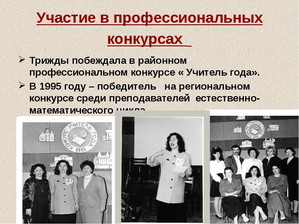 Участие в профессиональных конкурсах Трижды побеждала в районном профессионал...