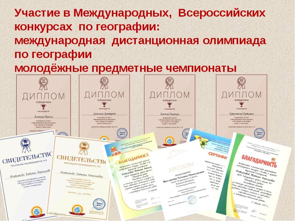 Участие в Международных, Всероссийских конкурсах по географии: международная...