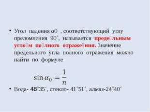 Угол падения α0 , соответствующий углу преломления 90˚, называется преде́льн
