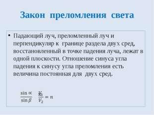 Закон преломления света Падающий луч, преломленный луч и перпендикуляр к гран