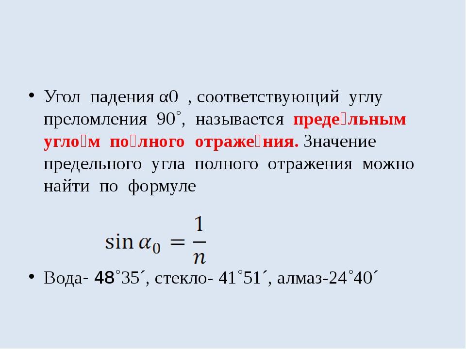 Угол падения α0 , соответствующий углу преломления 90˚, называется преде́льн...