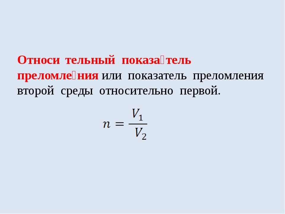 Относи́тельный показа́тель преломле́ния или показатель преломления второй ср...
