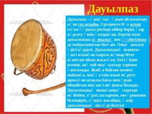 Дауылпаз – қазақтың ұрып ой-налатын көне саз аспабы. Ертеректе бұл аспап соғы
