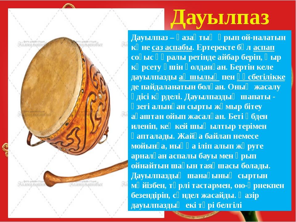 Дауылпаз – қазақтың ұрып ой-налатын көне саз аспабы. Ертеректе бұл аспап соғы...