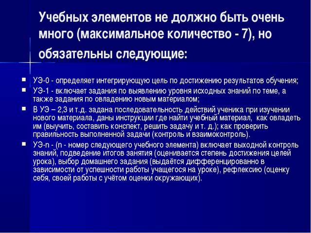Учебных элементов не должно быть очень много (максимальное количество - 7), н...