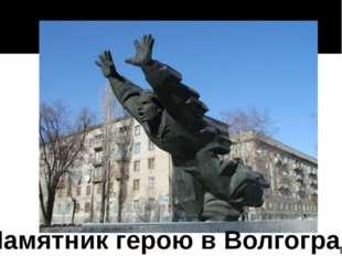 Памятник герою в Волгограде