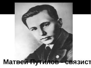 Матвей Путилов - связист