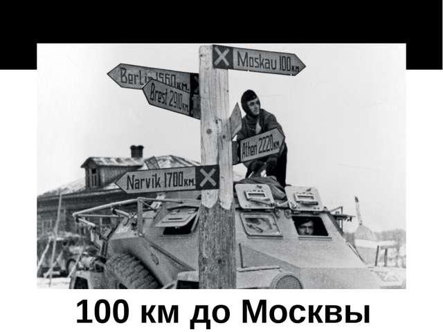 100 км до Москвы