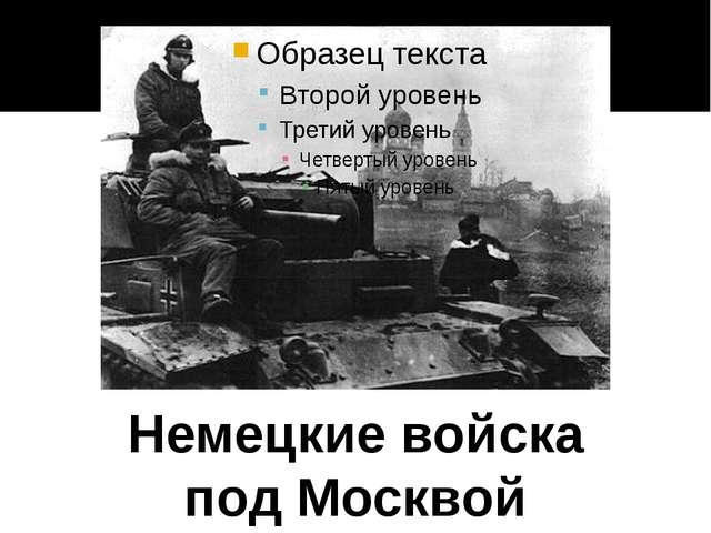 Немецкие войска под Москвой