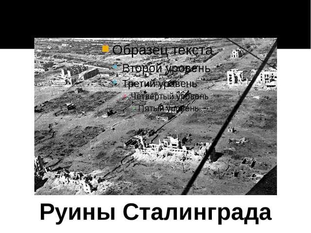 Руины Сталинграда Руины сталинграда
