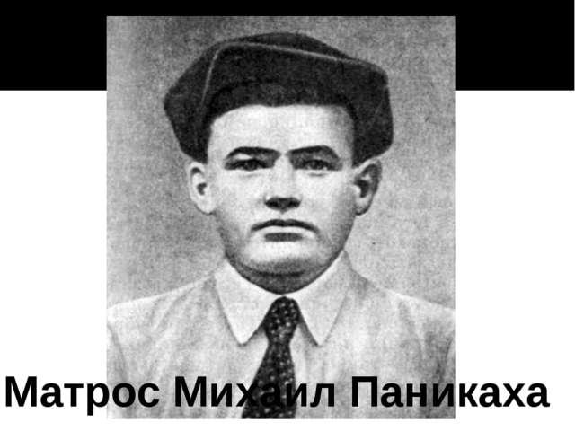 Матрос Михаил Паникаха