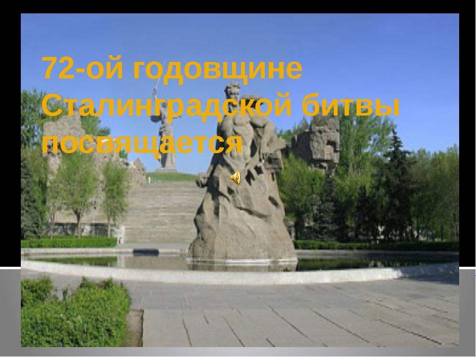 72-ой годовщине Сталинградской битвы посвящается