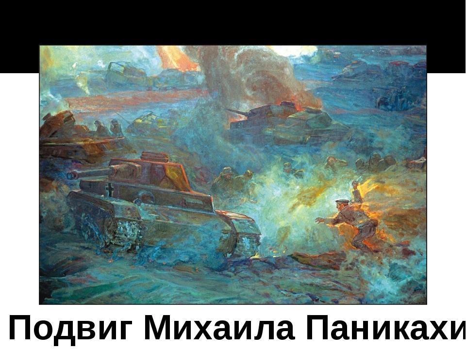 Подвиг Михаила Паникахи