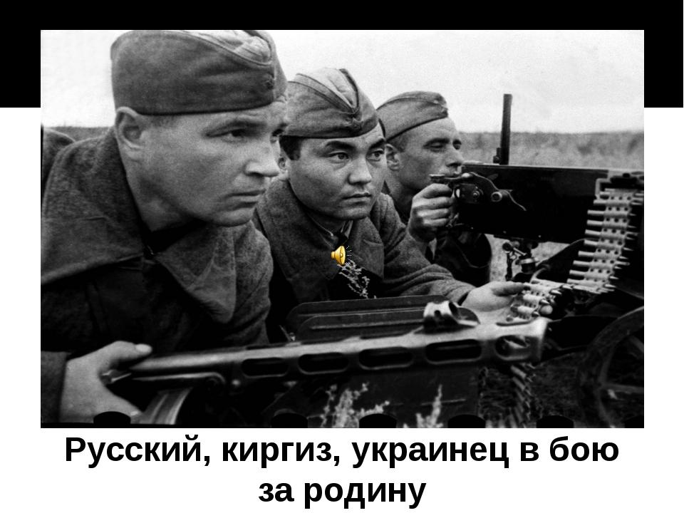 Русский, киргиз, украинец в бою за родину