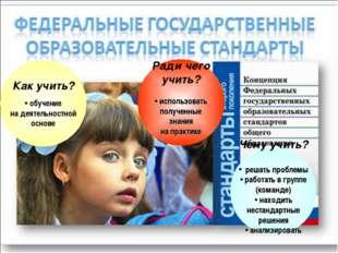 Как учить? обучение на деятельностной основе Ради чего учить? использовать по
