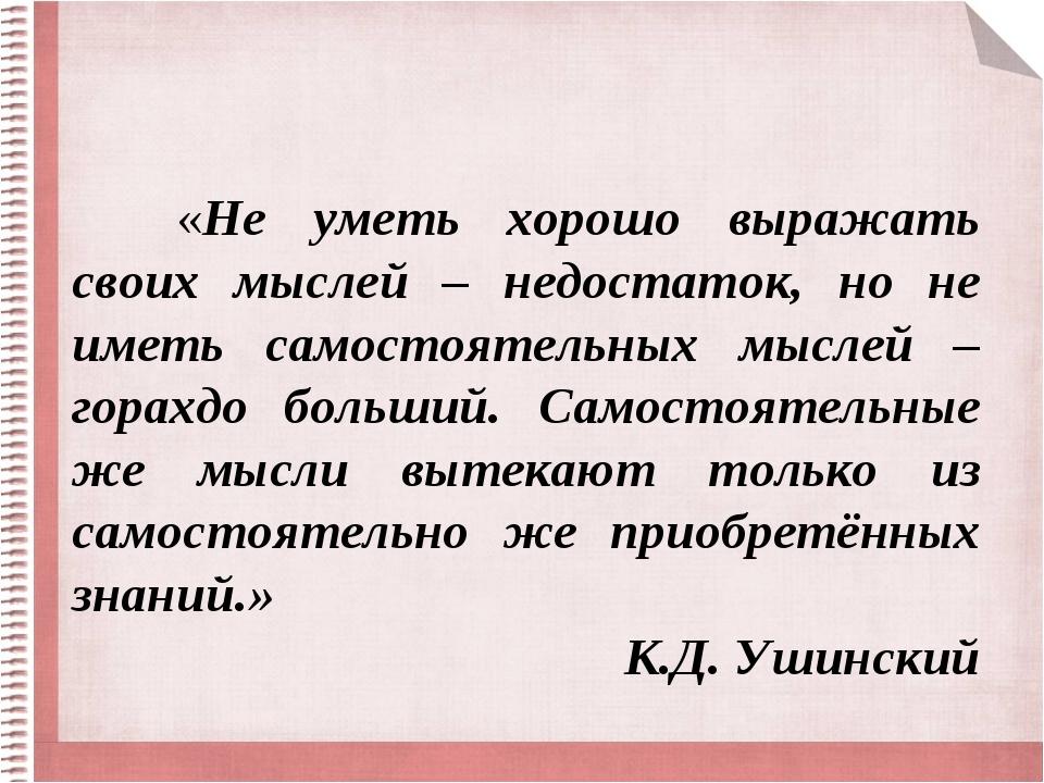 «Не уметь хорошо выражать своих мыслей – недостаток, но не иметь самостоятел...