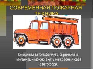 СОВРЕМЕННАЯ ПОЖАРНАЯ ТЕХНИКА Пожарным автомобилям с сиренами и мигалками можн