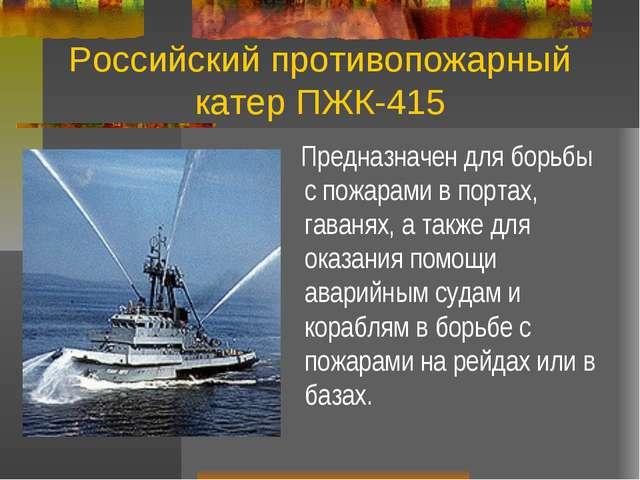 Российский противопожарный катер ПЖК-415 Предназначен для борьбы с пожарами в...