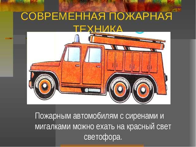 СОВРЕМЕННАЯ ПОЖАРНАЯ ТЕХНИКА Пожарным автомобилям с сиренами и мигалками можн...