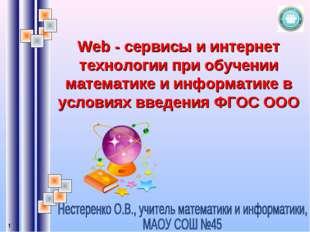 Web - сервисы и интернет технологии при обучении математике и информатике в у