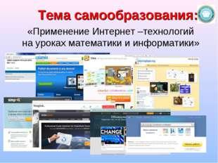 Тема самообразования: «Применение Интернет –технологий на уроках математики и