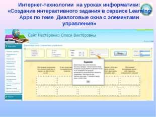 Интернет-технологии на уроках информатики: «Создание интерактивного задания в