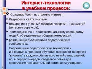 * Интернет-технологии в учебном процессе: Создание Web - портфолио учителя; Р