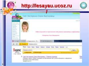 * http://lesayau.ucoz.ru/