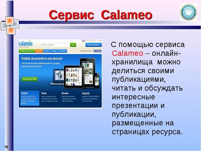 * Сервис Calameo С помощью сервиса Calameo – онлайн- хранилища можно делиться...