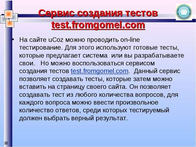 * Сервис создания тестов test.fromgomel.com На сайте uCoz можно проводить on-...
