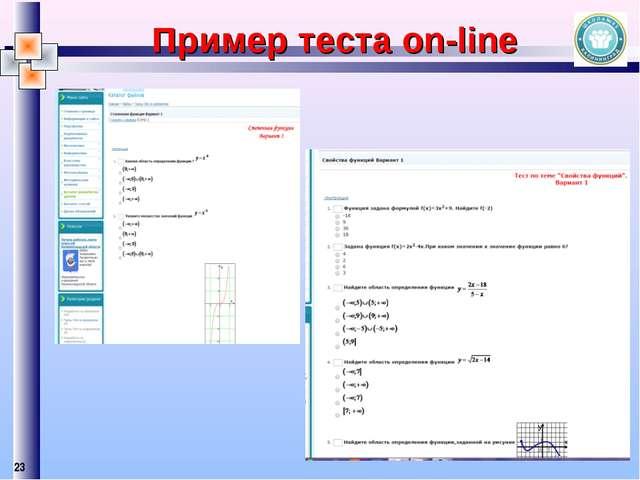 Пример теста on-line