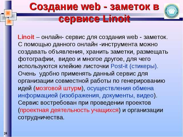 Cоздание web - заметок в сервисе Linoit Linoit – онлайн- сервис для создания...