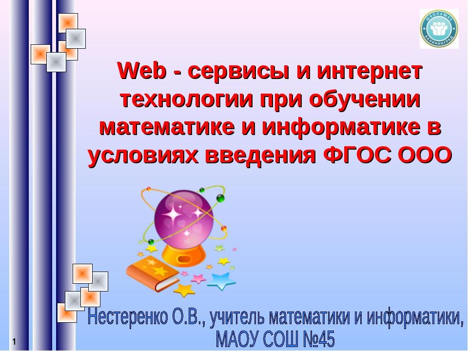 Web - сервисы и интернет технологии при обучении математике и информатике в у...