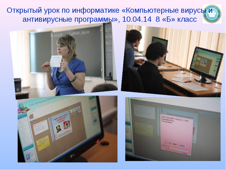 Открытый урок по информатике «Компьютерные вирусы и антивирусные программы»,...