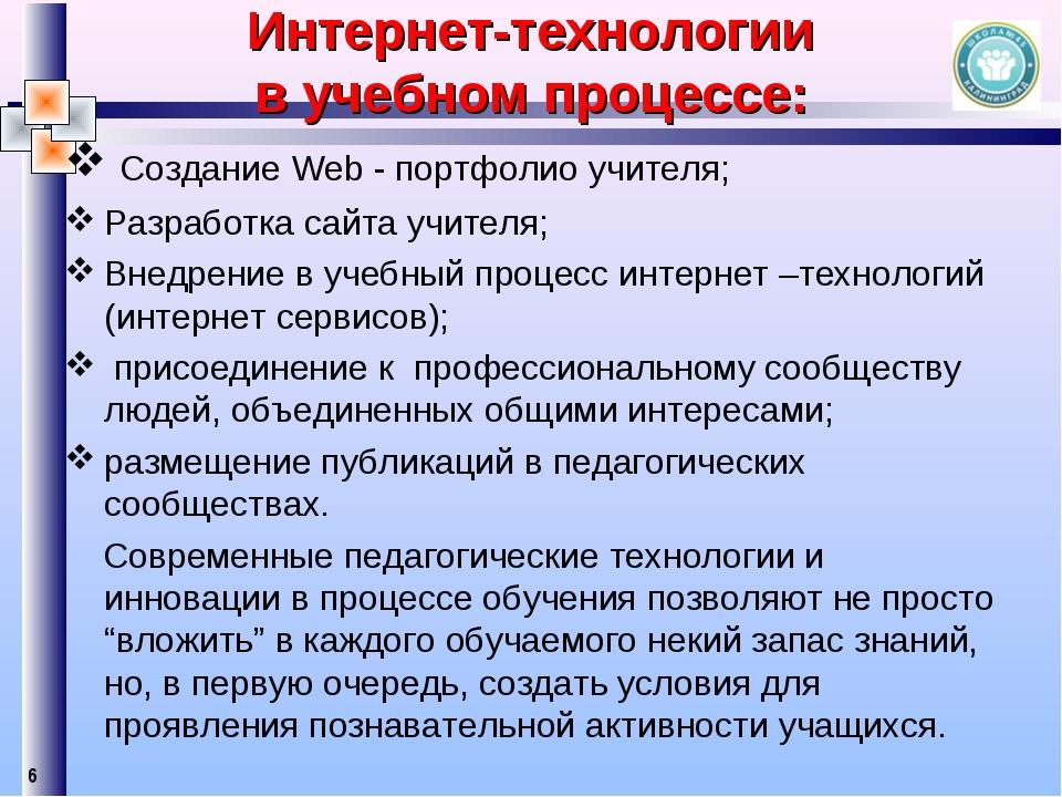 * Интернет-технологии в учебном процессе: Создание Web - портфолио учителя; Р...