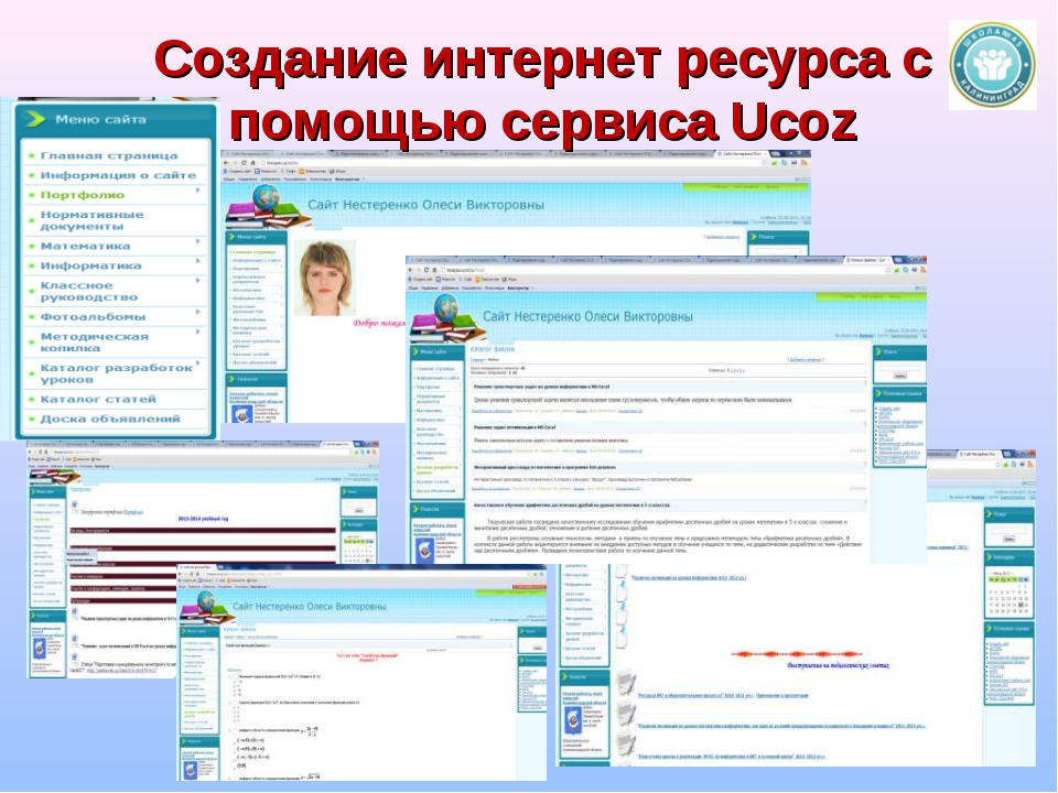 Создание интернет ресурса с помощью сервиса Ucoz
