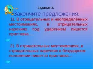 Задание 3. Закончите предложения. 1). В отрицательных и неопределённых местои