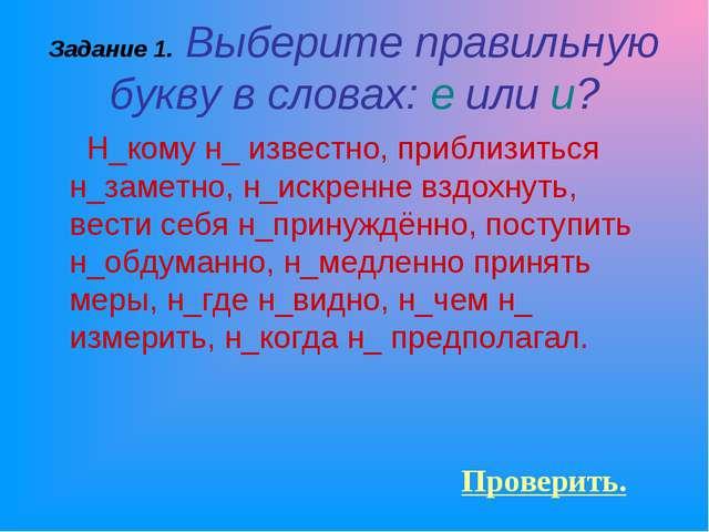 Задание 1. Выберите правильную букву в словах: е или и? Н_кому н_ известно, п...