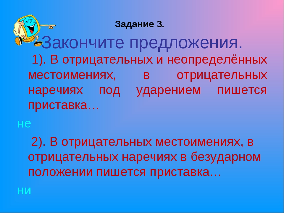 Задание 3. Закончите предложения. 1). В отрицательных и неопределённых местои...
