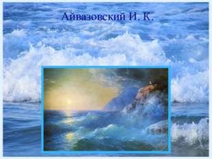 Айвазовский И. К. http://pptsearch.ru/upload/pptake.slide/41/16/76/file/conv