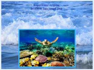 Коралловые острова Большой Барьерный риф http://udivitelno.com/images/8/bolsh