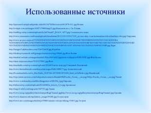 Использованные источники http://pptsearch.ru/upload/pptake.slide/41/16/76/fil