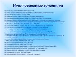 Использованные источники http://images.tackk.com/mio/537129/jda6cq65/large По