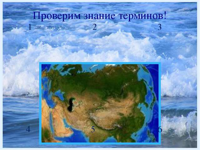 Проверим знание терминов! 1 2 3 4 5 6 http://www.vostokmedia.com/files/Image/...